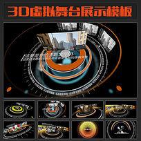 3D虚拟舞台展示视频ae模板