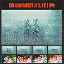 创意雨玻璃幻灯片视频ae模板