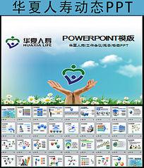 华夏人寿保险公司专用ppt模板