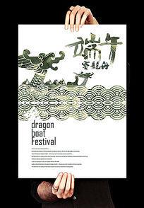 简约创意水墨端午节赛龙舟海报设计