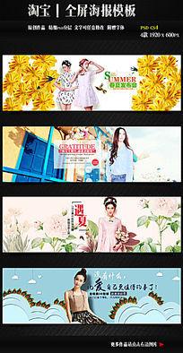 淘宝夏季促销海报模板