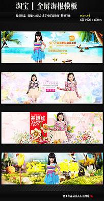 天猫淘宝儿童服装海报模板