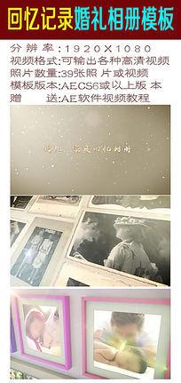 温馨室内相册展示模板