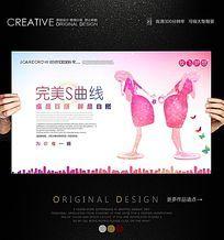 享瘦一生创意减肥海报设计