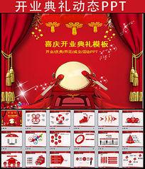 喜庆开业庆典PPT模板