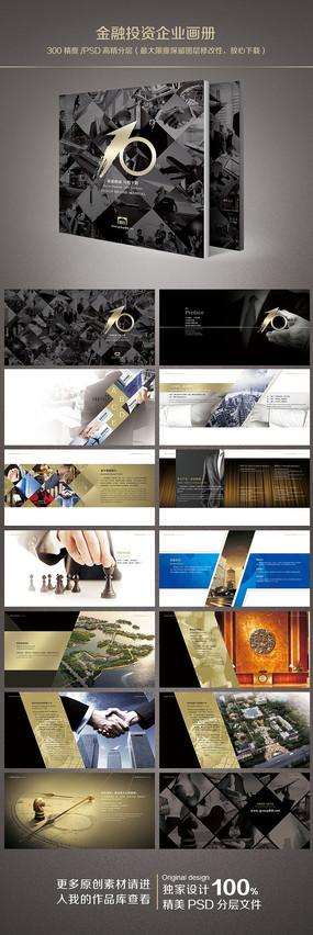 企业周年纪念册