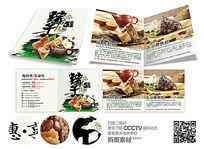 中式端午宣传折页设计