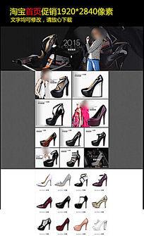 京东女鞋首页PSD设计模板