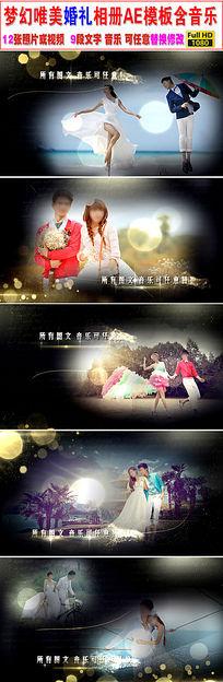 梦幻金色粒子光斑婚礼视频相册模板