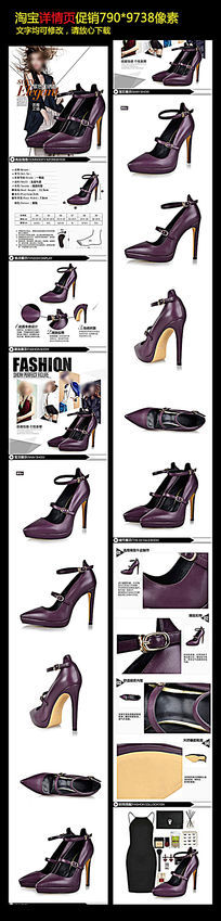 天猫高跟女鞋详情页模板