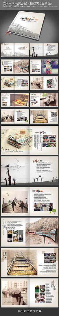 同学毕业纪念册设计模板