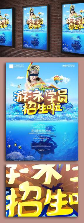 夏季游泳学员招生海报模板