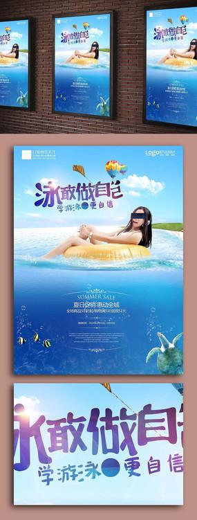 夏季游泳培训招生海报设计