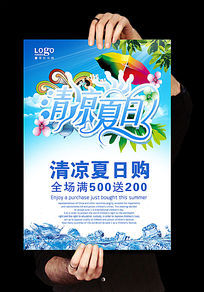 清凉夏日购物活动海报设计
