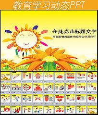 微笑服务积极乐观向上向日葵PPT模板