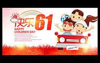 创意快乐六一儿童节海报设计
