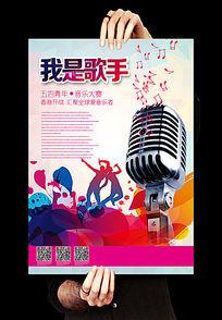 创意我是歌手音乐比赛海报设计
