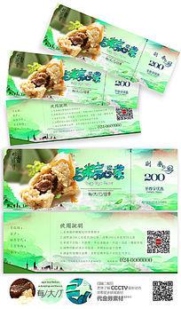 端午粽子优惠券设计