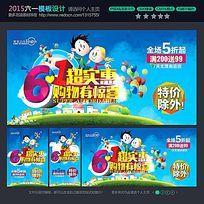 儿童节商场促销广告设计