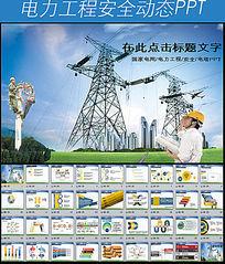 国家电网电塔安全幻灯片PPT模板