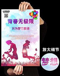 梦想水彩青春海报设计