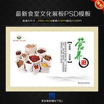 食堂文化之营养展板设计
