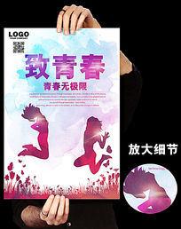水彩致青春海报设计