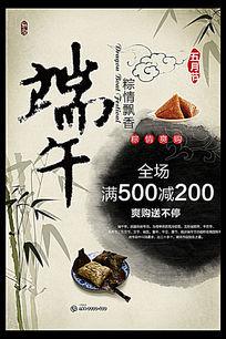 水墨竹子中国风端午节海报
