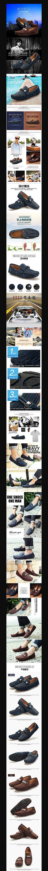 淘宝男士休闲皮鞋详情页描述PSD模板