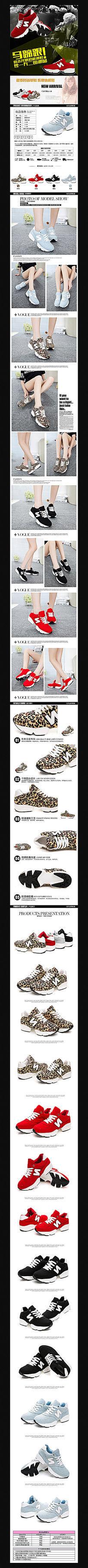 淘宝运动鞋宝贝描述详情页装修模板