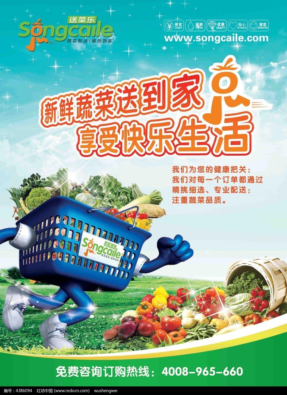 新鲜蔬菜配送海报设计图片