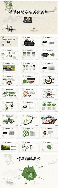 中国传统美食文化ppt模板下载