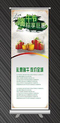 中国风端午展架素材