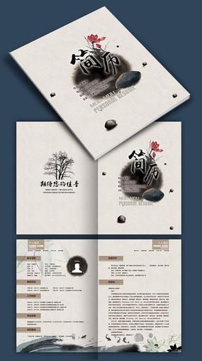 中国风水墨个人简历模板