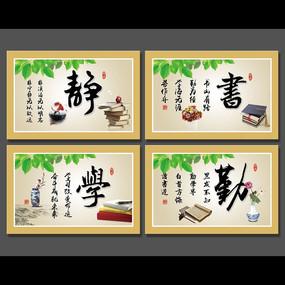 中国风图书馆标语展板