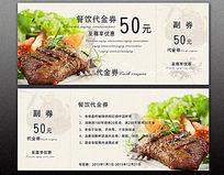餐饮代金券模板