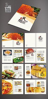 餐饮美食画册设计
