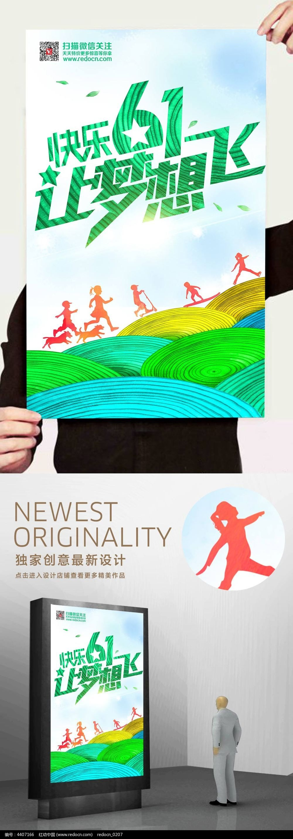 欢乐童年精彩无限六一海报设计图片