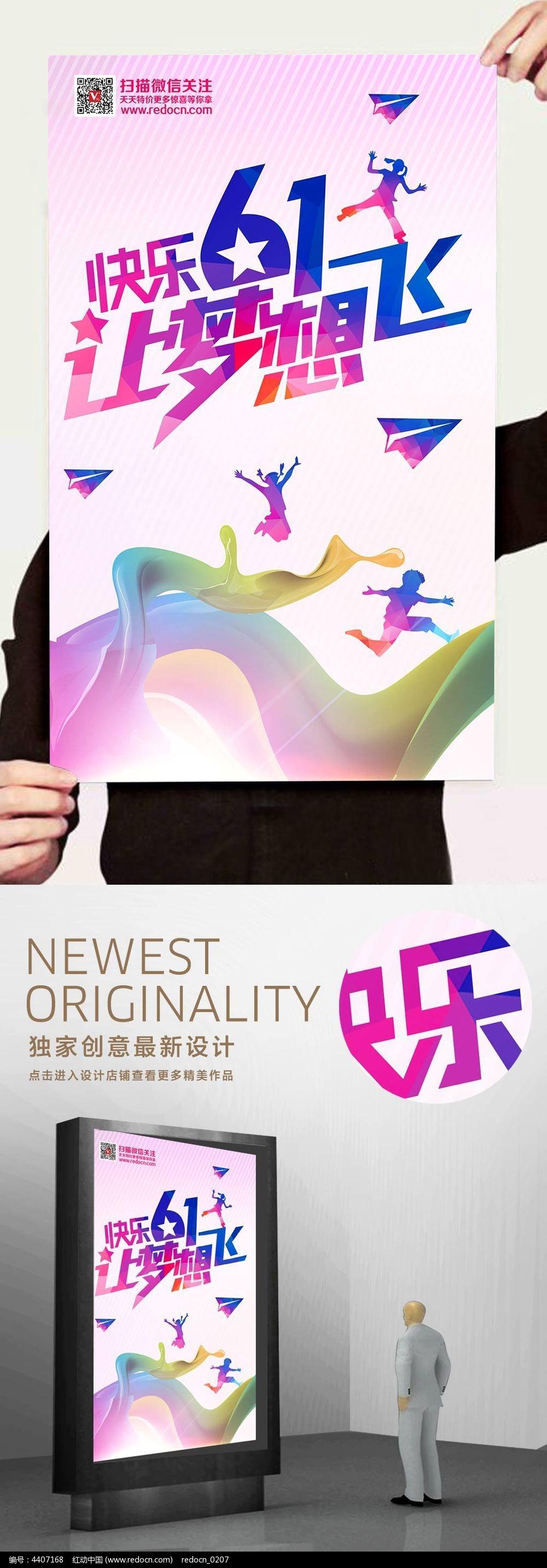 快乐61让梦想飞创意海报设计图片