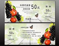水果超市代金券设计