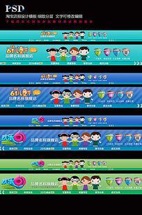 淘宝卡通风格六一儿童节店招设计