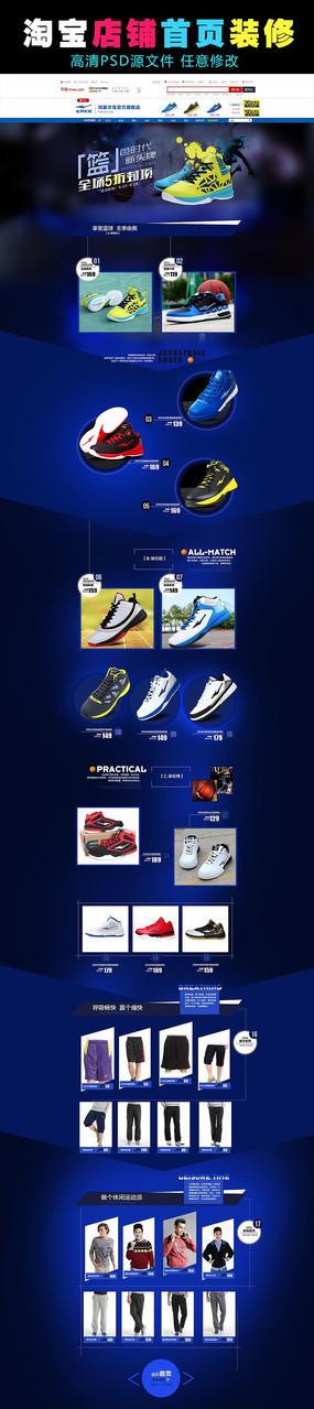 淘宝运动鞋店铺首页促销模板PSD素材