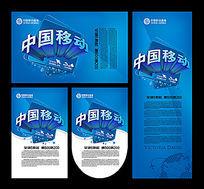中国移动活动海报模板