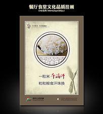 中式食堂标语展板设计