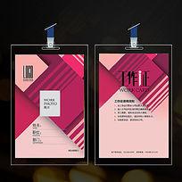 布艺公司创意工作证设计