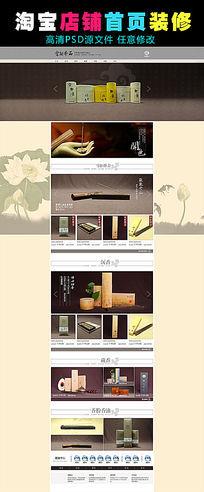 茶具天猫商城店铺首页装修模板