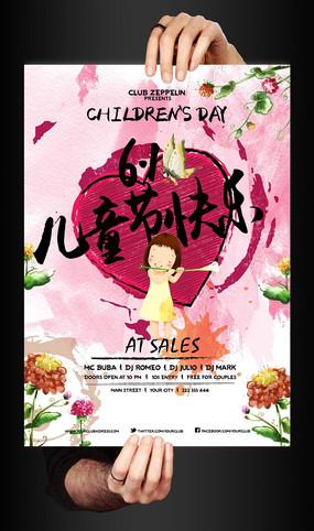 儿童节海报背景