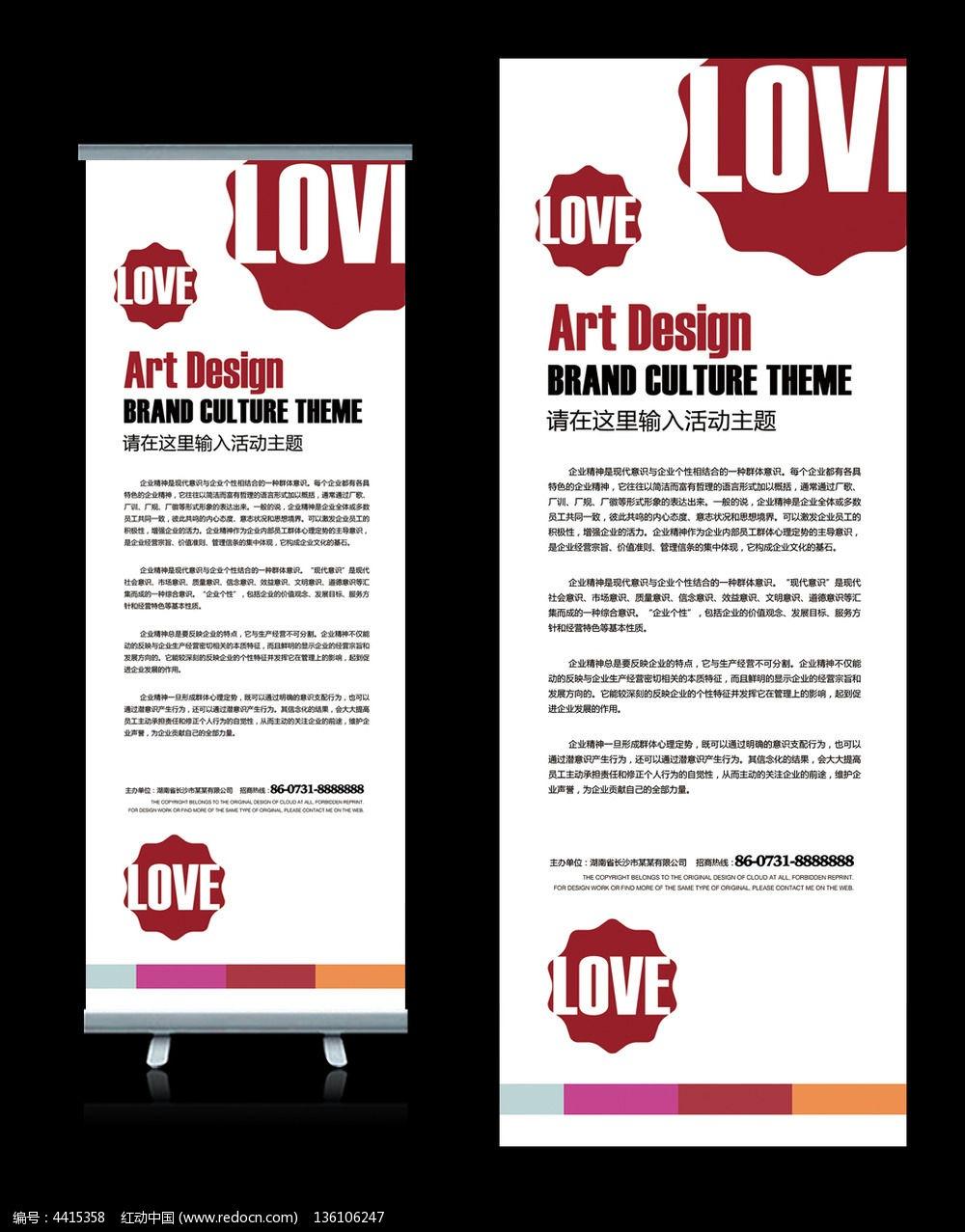 红色简约创意婚礼X展架设计图片