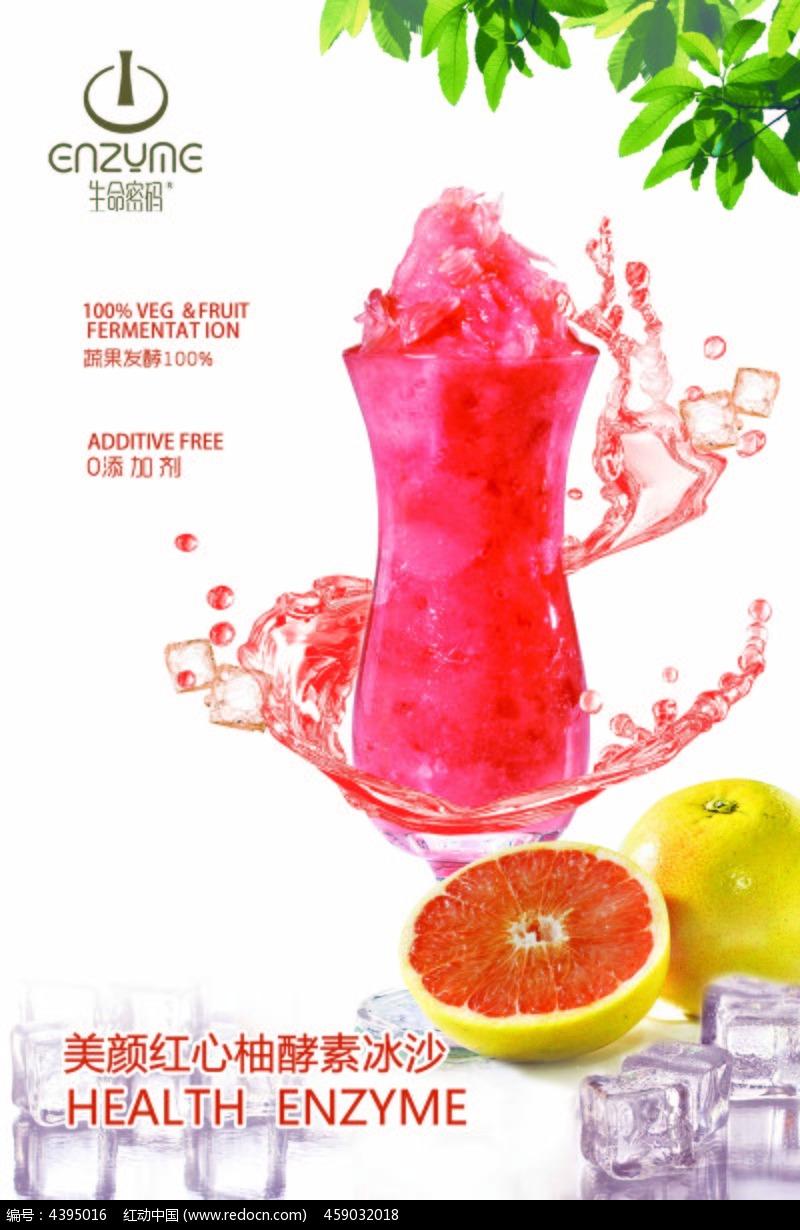 红心柚酵素冰沙果汁海报设计图片
