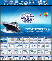 蓝色海事局船舶港口管理PPT模板
